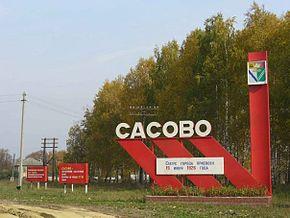 Москва Сасово ритуальные услуги транспорта перевозка гроба.