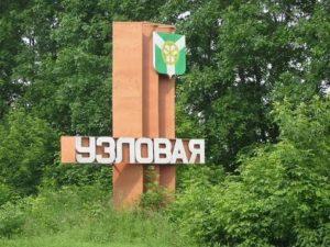 Москва Узловая ритуальные услуги транспорт перевозка гроба.
