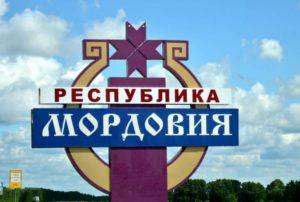 Перевозка умершего, умершей, гроба, груза 200 Москва Мордовия.