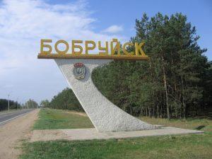 Бобруйск город в республике Белоруссия.