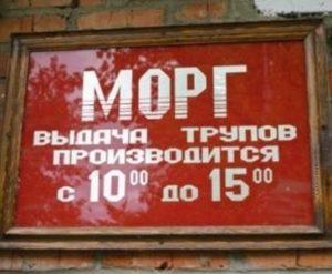 Слово МОРГ.