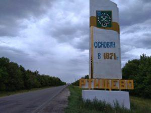 Москва Ртищево похоронные услуги транспорта перевозка гроба.