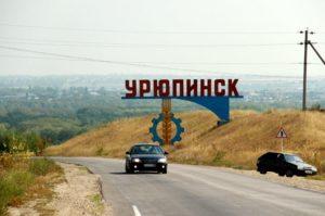 Город Урюпинск.