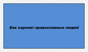 Как хоронят православных.