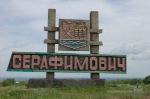 Серафимович Волгоградская область.