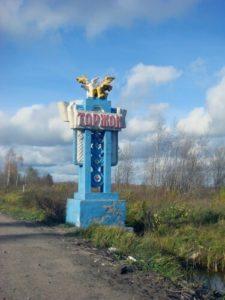 Торжок Тверская область.