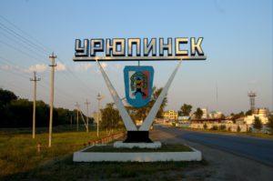 Урюпинск Волгоградская область.