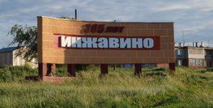 Инжавино Тамбовская область.
