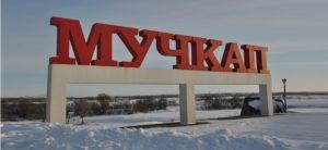 Мучкапский пгт Тамбовская область.