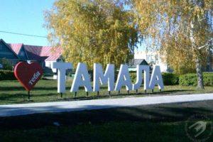 Москва Тамала ритуальный транспорт.